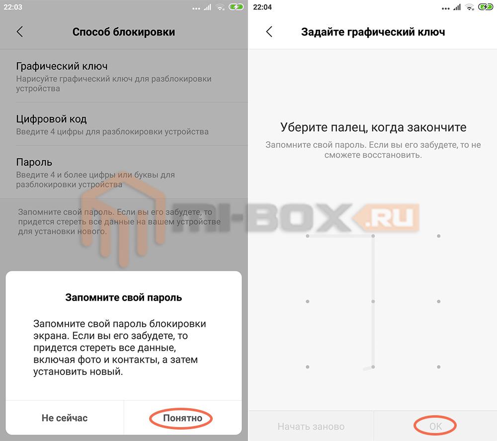 Как включить на Xiaomi Redmi распознавание лица
