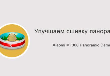Как улучшить склейку сфер с камеры Xiaomi Mi 360 Panoramic Camera?
