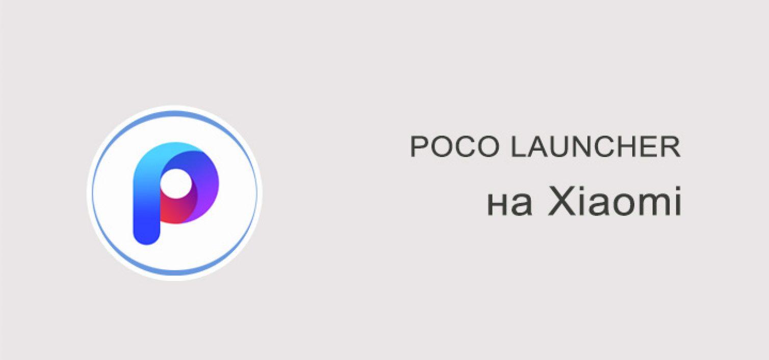 POCO Launcher – удобный лаунчер от Xiaomi