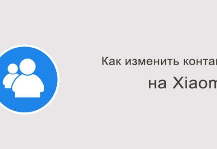 Как изменить контакт на Xiaomi