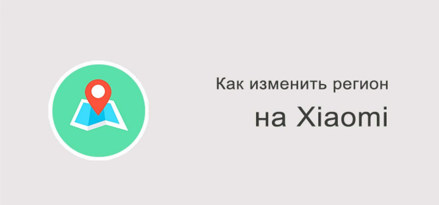 Как изменить регион на Xiaomi