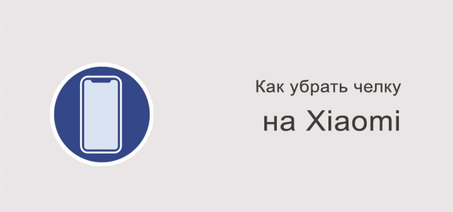 Как убрать челку на Xiaomi